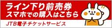 JTBの電子チケット「PassMe!」
